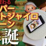 【350円DIY】スーパーオートジャイロマシーンで楽々コイン稼ぎ!長時間プレイのお供に!【作成方法】