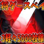 スキル3が超強い!簡単に5000枚出せたぞ!侍大将ダースベイダー