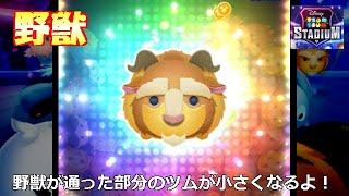 【ツムスタ】#38 野獣 スキルレベル1