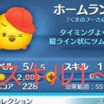 ブルー動画【ツムツム】398【今日のツム116】