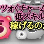 【ツムツム】いちご🍓ロッツォ  スキル4  コイン稼ぎ!!
