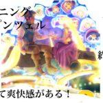 【ツムツム】ツムツム初心者によるシャイニングラプンツェル スキル4 プレイ 約3300枚!!