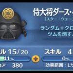 ツムツム 侍大将ダースベイダー スキル4 5000枚 ジャイロあり