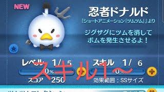 ブルー動画【ツムツム】400【今日のツム118】