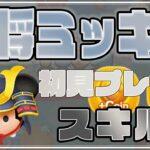 【ツムツム】4月新ツム!大将ミッキー スキル1 初見プレー!