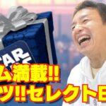【ツムツム】#430 無課金フルコンプリートへの道!! 良ツム満載!! スターウォーズセレクトBOX!!
