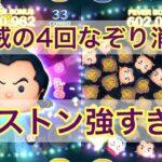 【ツムツム】ガストン4回なぞり消去でコインえげつない枚数獲得出来た!★TUMUKIN TV ch★