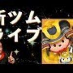 【ツムツム】5月の新ツムライブ【ドスエ】