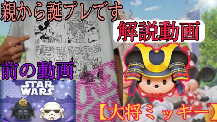 【ツムツム】【5月新ツム大将ミッキー解説動画】【誕プレ】