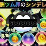 【ツムツム】ポズワルド 5000万&万枚!