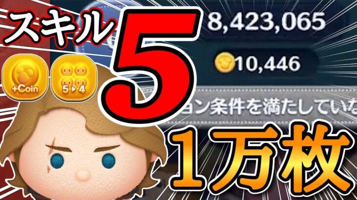 【ツムツム】アナキンスキル5で1万枚稼ぎ!!