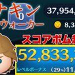 【ツムツム】アナキン 5200万 スキル6