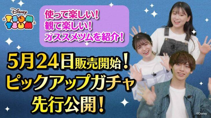 【ツムツム】5/24登場のピックアップガチャ先行公開!!そしてオススメツムの攻略情報!!