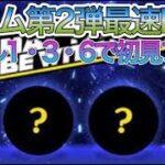 【ツムツム】5月新ツム第2弾最速LIVE!スキル1・3・6で初見プレイ!