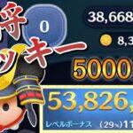 【ツムツム】大将ミッキー 5300万 スキル6