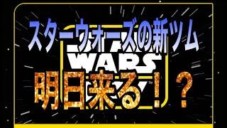 【ツムツム】スターウォーズの新ツム確定!!5月4日に来る!?【スターウォーズ】