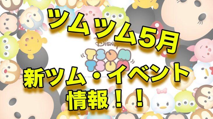 【ツムツム5月情報】5月の新ツム・イベントは一体!?【みせたがりTV65】