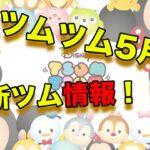 【ツムツム】5月の新ツム情報!!【みせたがりTV66】