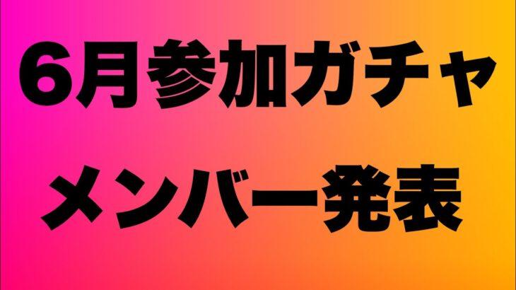 【ツムツム】6月参加ガチャメンバー発表