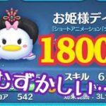 【ツムツム】お姫様デイジー スキル6 1800万