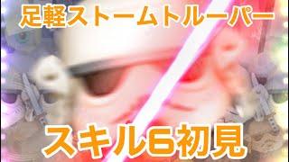 足軽ストームトルーパースキル6初見!強さ的には…【ツムツム】