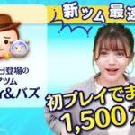 【ツムツム】6/1登場の新ツム「ウッディ&バズ」最速公開!初見でまさかの1,500万点!!