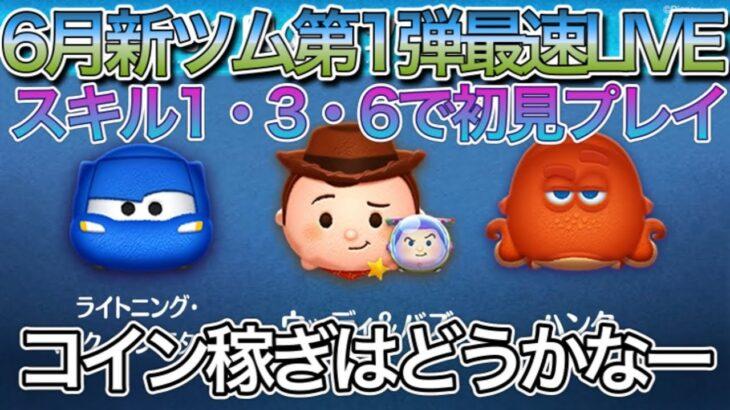 【ツムツム】6月新ツム第1弾最速LIVE!スキル1・3・6で初見プレイ!