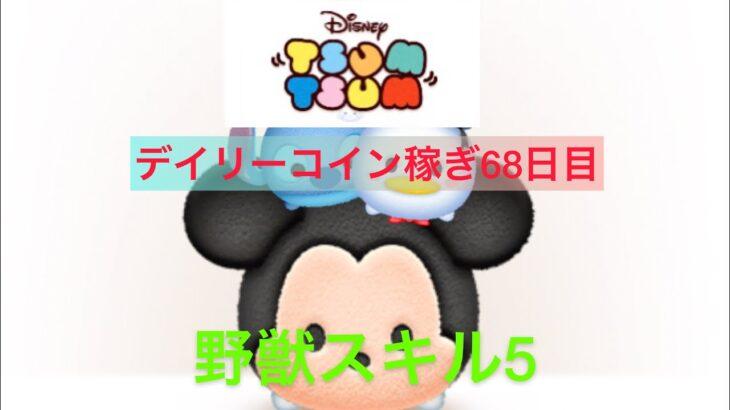 ディズニーツムツムデイリーコイン稼ぎ68日目 野獣スキル5