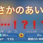 #7【ツムツム】ガチャ引いたらまさかの…!?