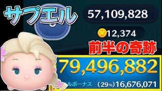 【ツムツム】サプライズエルサ 7900万 スキル6