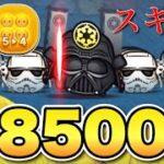 【ツムツム】侍大将ダースベイダー コイン稼ぎ 8500枚 ジャイロあり