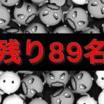 【ツムツム】ハート交換者募集!(残り89枠)【第2段】