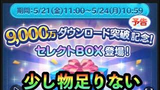 【ツムツム 】9000万ダウンロード セレクトBOX 少し物足りない ボムミッションにアリエルチャーム