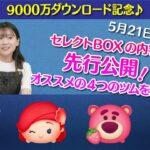 【ツムツム】9000万ダウンロード記念!!5/21セレクトBOXは見逃せない★