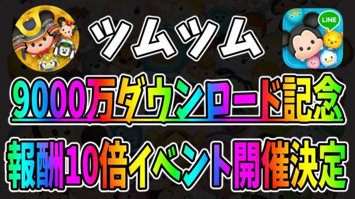 【豪華イベント情報解禁】9000万DL記念突破イベント開催決定!