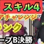 【ツムツム 】 スコアチャレンジ グループB 決勝 スキル4 侍大将ダースベイダー Sランク