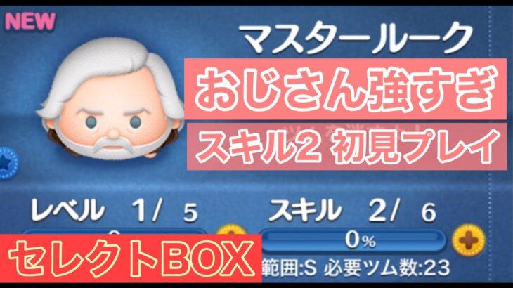 【ツムツム】[セレクトBOX] マスタールーク スキル2 初見で強すぎおじさん。850万スコア!!!