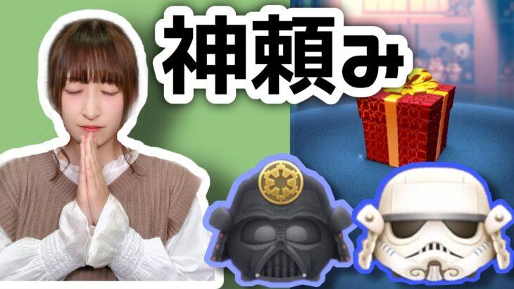 【ツムツム】侍大将ダース・ベイダー狙い!なんか当たりそうな気がする!!【プレミアムBOX】