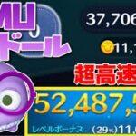 【ツムツム】MUランドール 5200万 スキル6