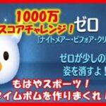 【ツムツム】実況プレイPart13 1000万スコアチャレンジ!ゼロで挑戦!またもやタイムボム問題(笑) 極めてた男が 久しぶりにツムツム!
