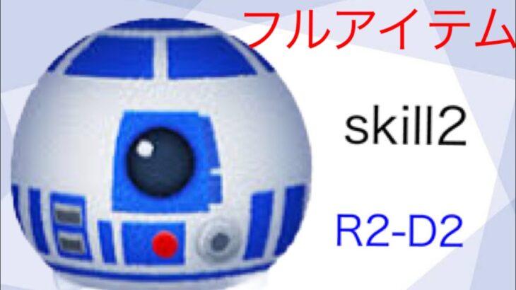 【ツムツム】R2-D2を使ってフルアイテム使ってみた。
