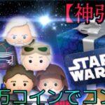 【ツムツム】【STARWARSガチャ】【30万コインでコンプ出来るんかい?】【神回】