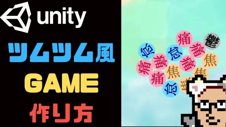【Unity】#1 ツムツム風ゲームの作り方  はじめに