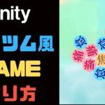 【Unity】#3 ツムツム風ゲームの作り方  Ballの自動生成