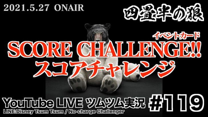 【YouTube LIVE】#119 ツムツム生放送!イベントカード スコアチャレンジ