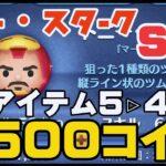 【ツムツム】 アイアンマン トニースターク(スキルマックス)sl6 アイテム5▷4のみで6500コイン ジャイロ無し