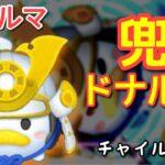 【ツムツム】新ツム「兜ドナルド」をスキルマでプレイ!【人気の固定消去数】