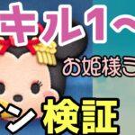 【ツムツム】お姫様ミニースキル1~3配布の中でも稼げるぞ‼コイン検証プレイ動画