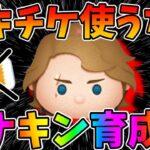 【アナキン育成論】アナキンにスキチケ使ってはいけない!