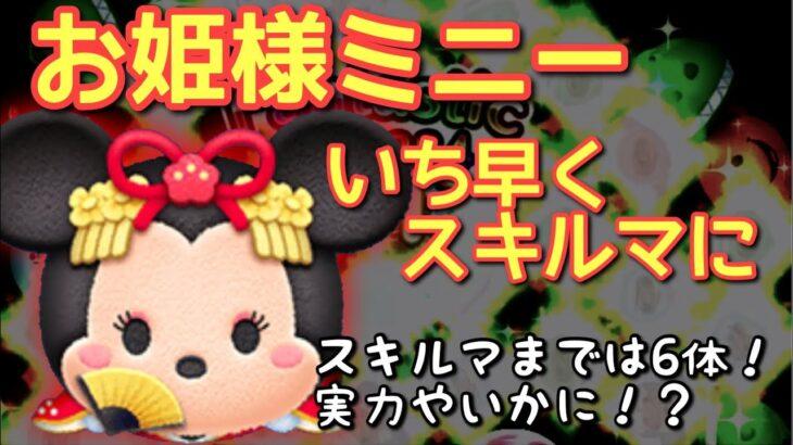【ツムツム】イベント報酬ツム「お姫様ミニー」をいち早くスキルマでプレイ!【有能報酬】